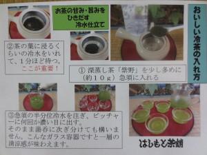 1408冷茶POP 001
