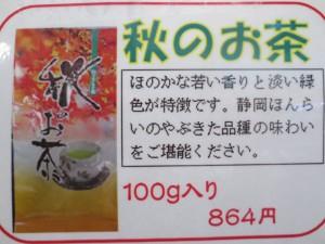 1409秋のお茶NO2 002