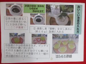 1606冷茶 018