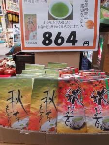 1610秋のお茶.ヤスラg 007