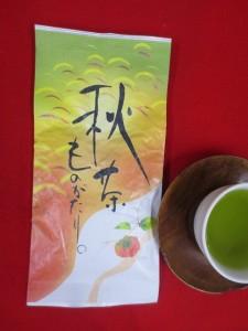 1610秋のお茶 001