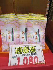 1612迎春茶 008